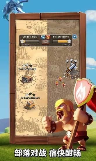 部落冲突正式版