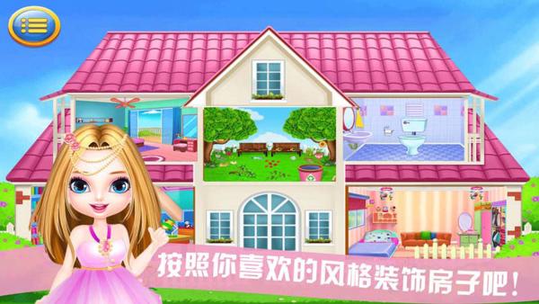 公主的娃娃屋