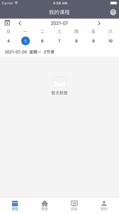 开课云iOS