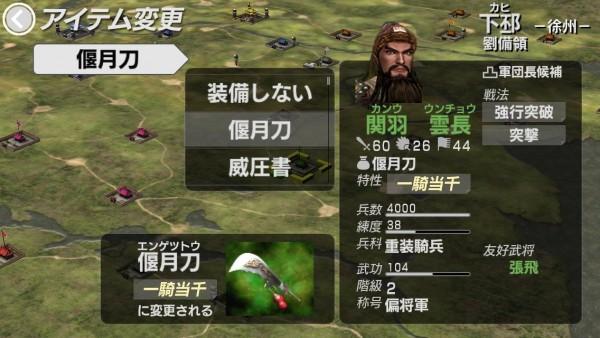 三国志战记(图1)