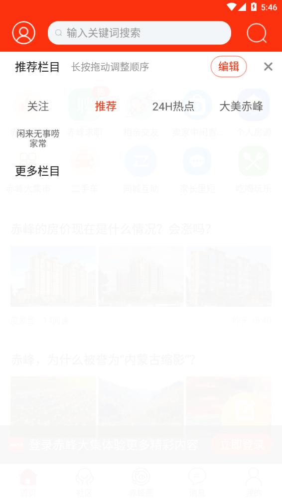 赤峰大集(图4)