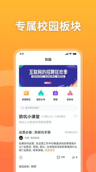 孔明速聘iOS