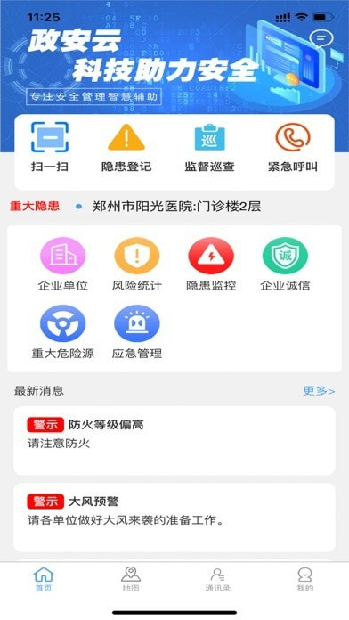 政安云iOS