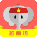 天天越南语电脑版
