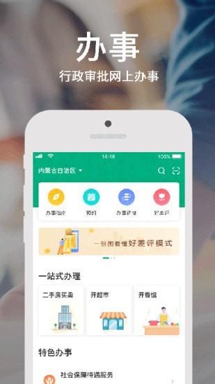 内蒙古互联网+政务服务app