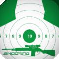 射击场狙击手目标射击