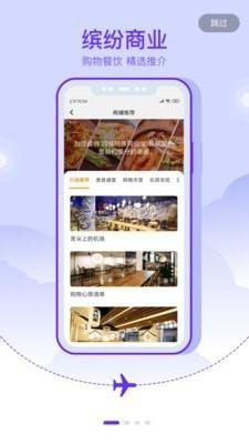 大兴机场app
