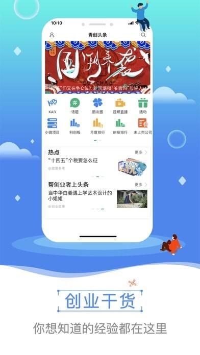 青创头条iOS