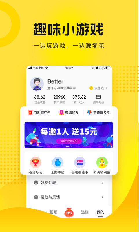 搜狐资讯(图4)