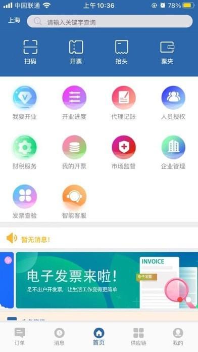亲清小二iOS