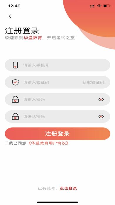 �A盛教育iOS
