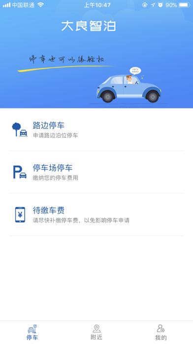 大良智泊iOS