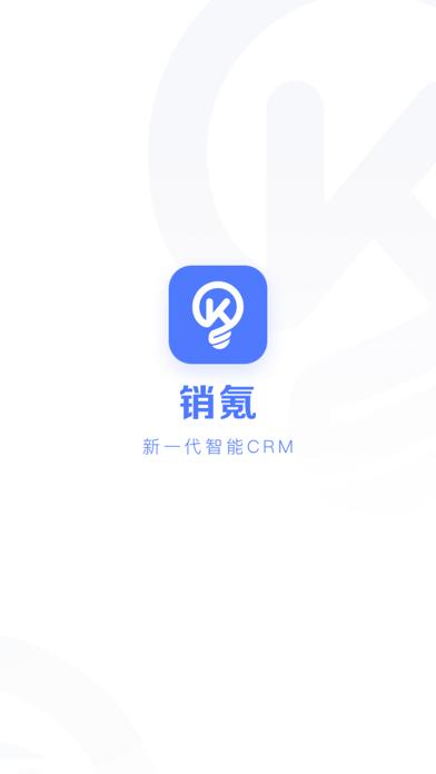销氪CRM