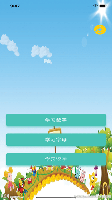 小粒识字iOS